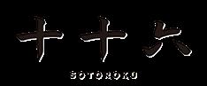 SOTOROKU | 十十六について